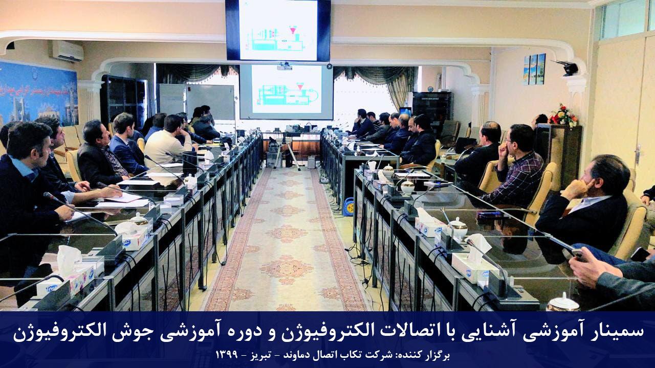 سمینار آموزشی آشنایی با اتصالات الکتروفیوژن و دوره آموزش جوش الکتروفیوژن در شهر تبریز برگزار کننده تکاب اتصال دماوند