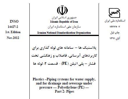 استاندارد ملی ایران - پلاستیک ها - سامانه های لوله گذاری برای کاربردهای آبرسانی، فاضلاب و زهکشی تحت فشار - پلی اتیلن - پارت دوم لوله ها