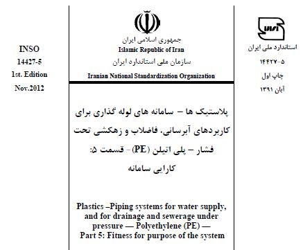 استاندارد ملی ایران - پلاستیک ها - سامانه های لوله گذاری برای کاربردهای آبرسانی، فاضلاب و زهکشی تحت فشار - پلی اتیلن - پارت پنجم کارایی سامانه