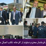 بازدید فرماندار دماوند با تیم همراه از کارخانه تکاب اتصال