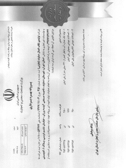 پروانه بهره برداری وزارت صنعت، معدن و تجارت برای شرکت تکاب اتصال دماوند