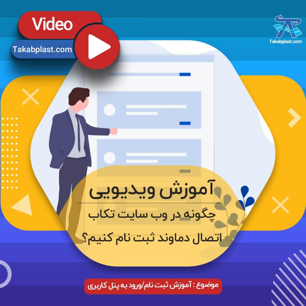 آموزش ثبت نام در وب سایت تکاب اتصال