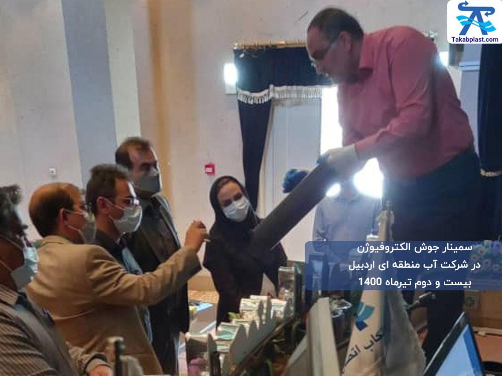 سمینار جوش الکتروفیوژن در اردبیل