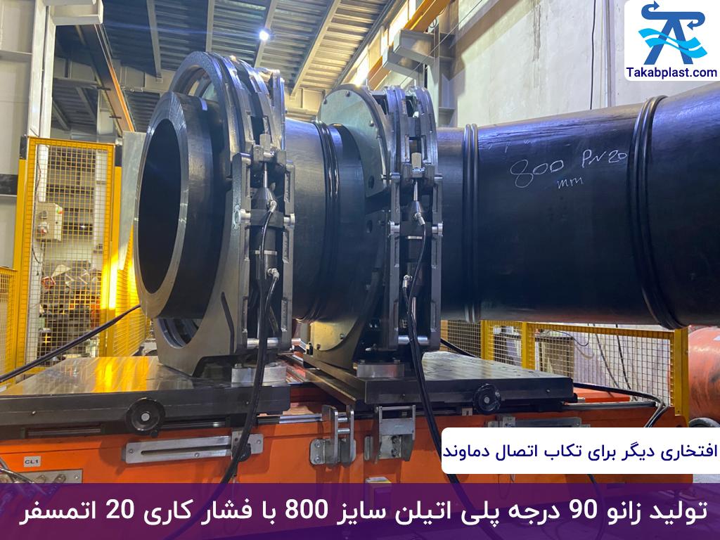 تولید زانو 90 درجه پلی اتیلن سایز 800 با فشار کاری 20 اتمسفر